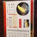 Kadoyashiyokudou - メニュー(麺類)