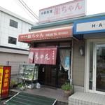 龍ちゃん - お店の外観