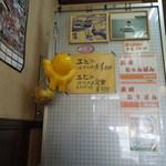 龍ちゃん - 店内の雰囲気