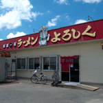 麺道一筋 ラーメン よろしく - 「よろしく」さんの外観です。いやぁー今日もピーカンで暑かった!