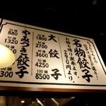 14350658 - 餃子