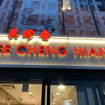 Bee Cheng Hiang 美珍香 -