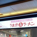 うまかラーメン - ヒトケシ 店頭 (*´-`)