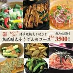 こだわりサワー・博多料理とお鍋 菜々や -