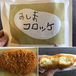 桃中軒 - 料理写真:みしまコロッケ 140円
