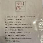 蕎麦切り 旗幟 - メニュー