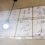 福ヤ - 高津臣吾と涌井秀章のサインを発見