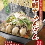 長崎ちゃんぽん十鉄 - 料理写真:2020冬フェア