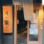 煮干麺 新橋 月と鼈 - 入り口