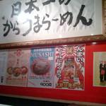 蒙古タンメン中本 - 日本一のからうまラーメン!