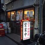 堂山食堂 - お店 入口