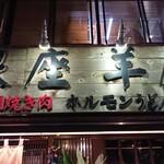 Ginzahitsujiyahanare - 店舗外観