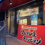 けとばし屋チャンピオン -