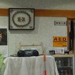 円満地公園オートキャンプ場 - 店内の雰囲気