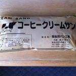 気仙沼パン工房 - コーヒークリームサンド