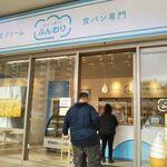 生クリーム食パン専門店 ふんわり - 生クリーム食パン専門店 ふんわり 西神南店 2020年12月25日オープン(西区)
