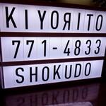 Kiyoritoshokudou -