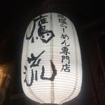 鷹流 - 外観写真: