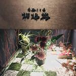 釧路ふく亭 櫂梯楼 -
