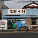 今井橋そば店 -