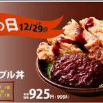 Kicchinorijin - 肉トリプル丼、告知ポスターになります