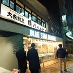 Taishuukappoutouhachi - 1回には最近うわさの持ち帰りのみのバーガー店がある、170円からって言うから行こうと思ったら170円のバーガーはめぬーにあるのに売ってないからやめたったw