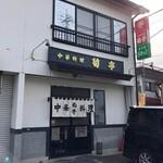 菊亭 - 店舗外観