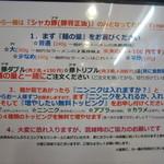 らー麺 シャカリキ - メニュー