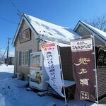 麺SAMURAI 桃太郎 - お店です