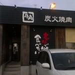 14361665 - 外観。近くに夢屋書店とマックがあります。