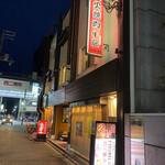 姫路炭火焼き肉 牛凪 -