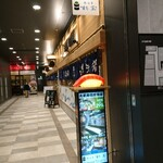 杉玉 - お店の外観。入口です。