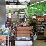 田中屋土産物店 - お店の前~真ん中に温泉まんじゅう蒸し器