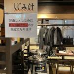 47都道府県の日本酒勢揃い 富士喜商店 - 店内