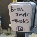 てっぺん - 店頭看板