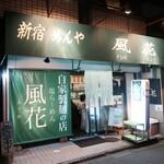 Shinjukumenyafuuka -