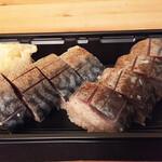 ごっつり - テイクアウトした鯖棒寿司 ¥1,300  赤酢飯に脂の乗った炙り鯖