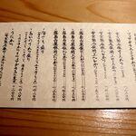 Kitashinchikushiagekanayama - 20201229メニュー2