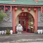 龍鳳閣 - 入口