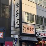 神田 味喜庵 - 外観