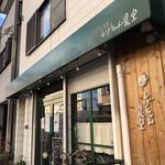 しげちゃん食堂 -