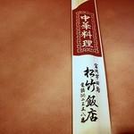 松竹飯店 -