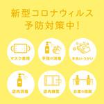 0秒レモンサワー 仙台ホルモン焼肉酒場 ときわ亭 - 新型コロナウイルス感染予防を徹底しております!!