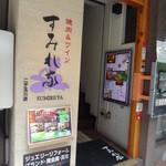 焼肉&ワイン すみれ家 - 外観