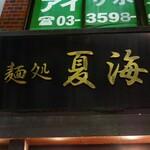 麺処 夏海 - ☆こちらの看板が目印です(^^ゞ☆