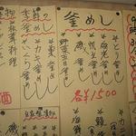 波浮港 - 店内メニュー(の一部)