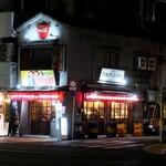 マリナーラ - 【参考】『マリナーラ』の前の店。(2018/12撮影)