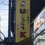 麺ジャラスK -