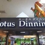 ロータスダイニング - 恐竜がお出迎え
