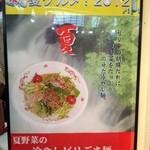 ニューフジサービス 西武ドーム売店 -